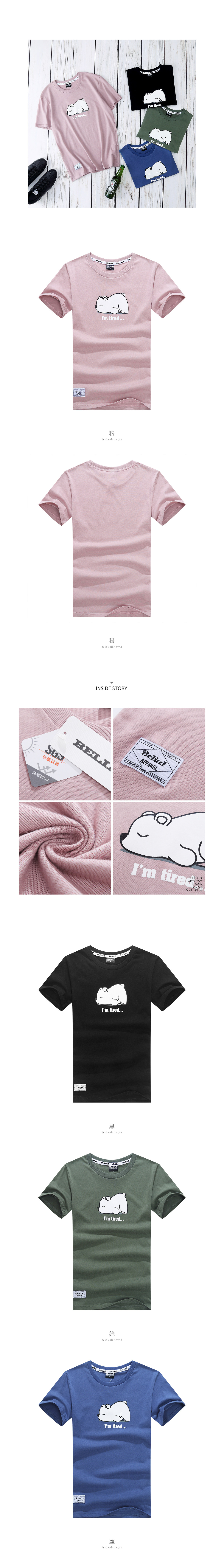 I'm  tired.睏睏北極熊圓領潮T