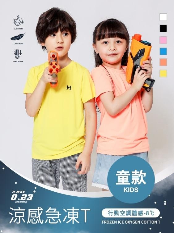 【買一送一】急凍T『童款』 超彈瞬涼降溫機能短袖T恤