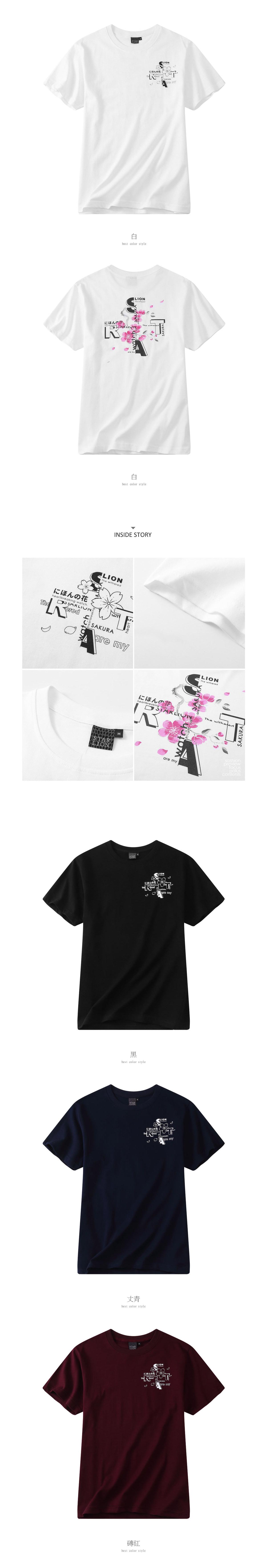 MIT櫻花元素文字短袖T恤