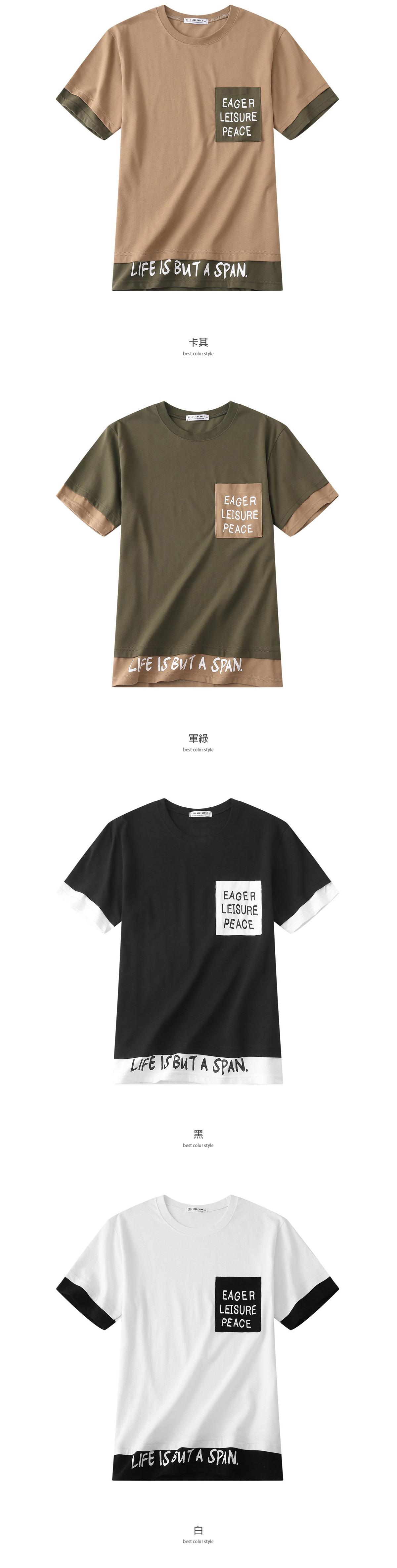 MIT撞色英字假兩件設計短袖T恤