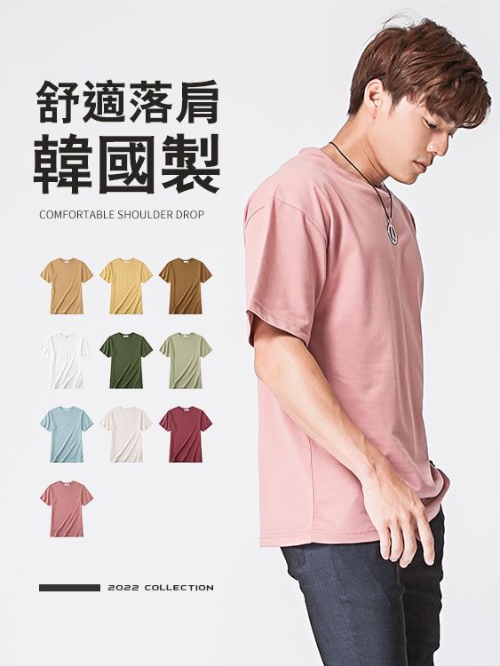 韓國優品 素色挺版落肩短袖T恤