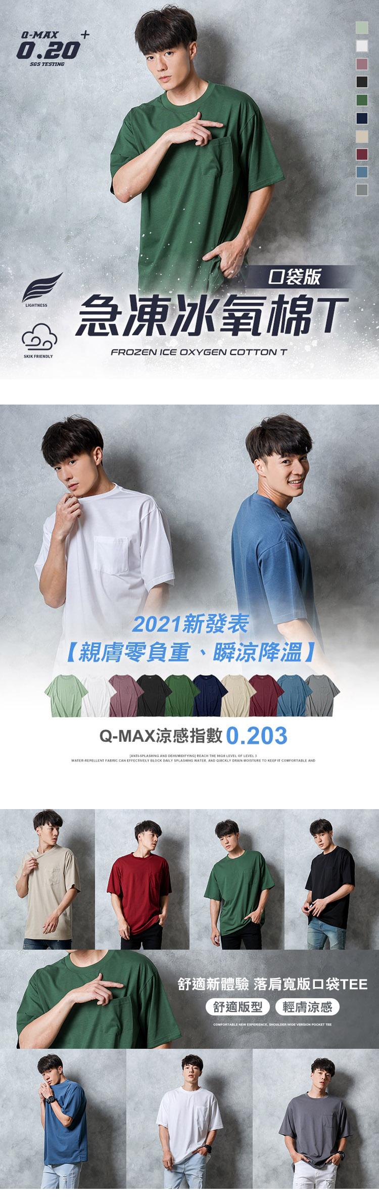【買一送一】急凍T口袋版.60支冰氧柔棉.涼感短袖T恤