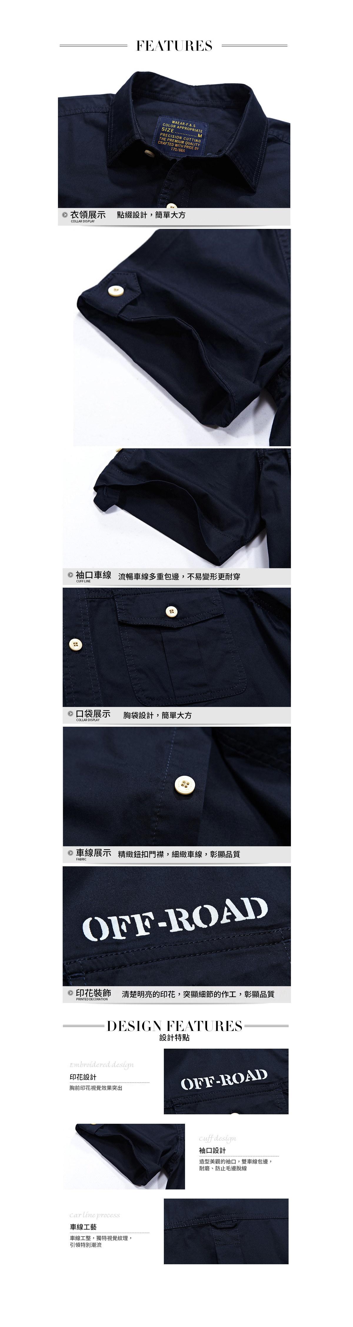 OFF-ROAD.臂釦設計軍裝短襯衫