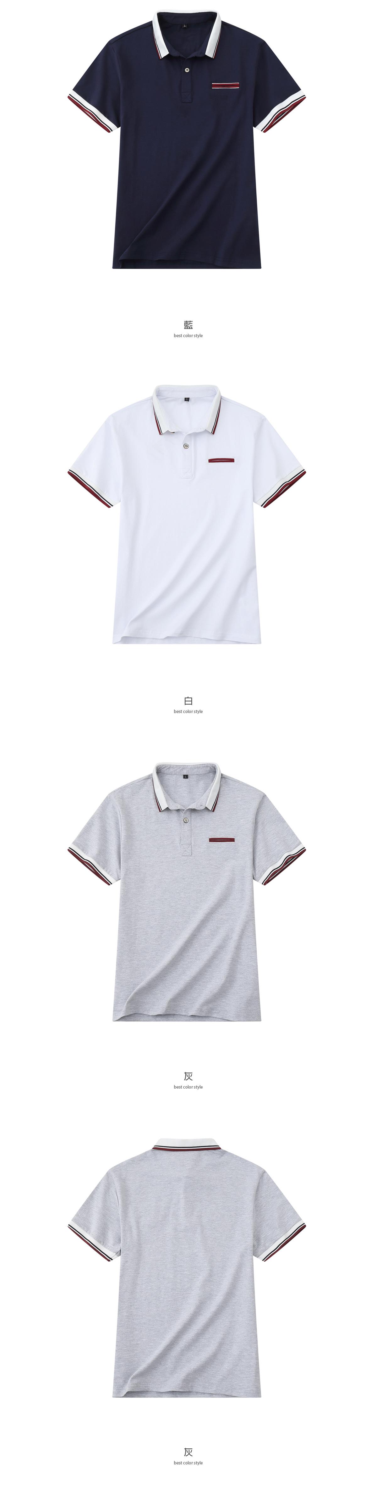 撞色條紋修身短袖POLO衫