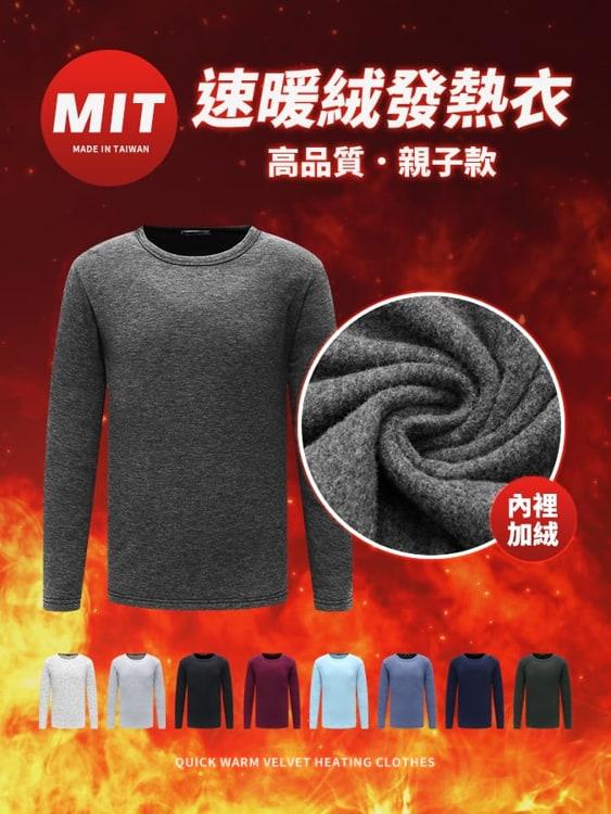 【發熱衣】MIT速暖絨.高品質保暖發熱衣
