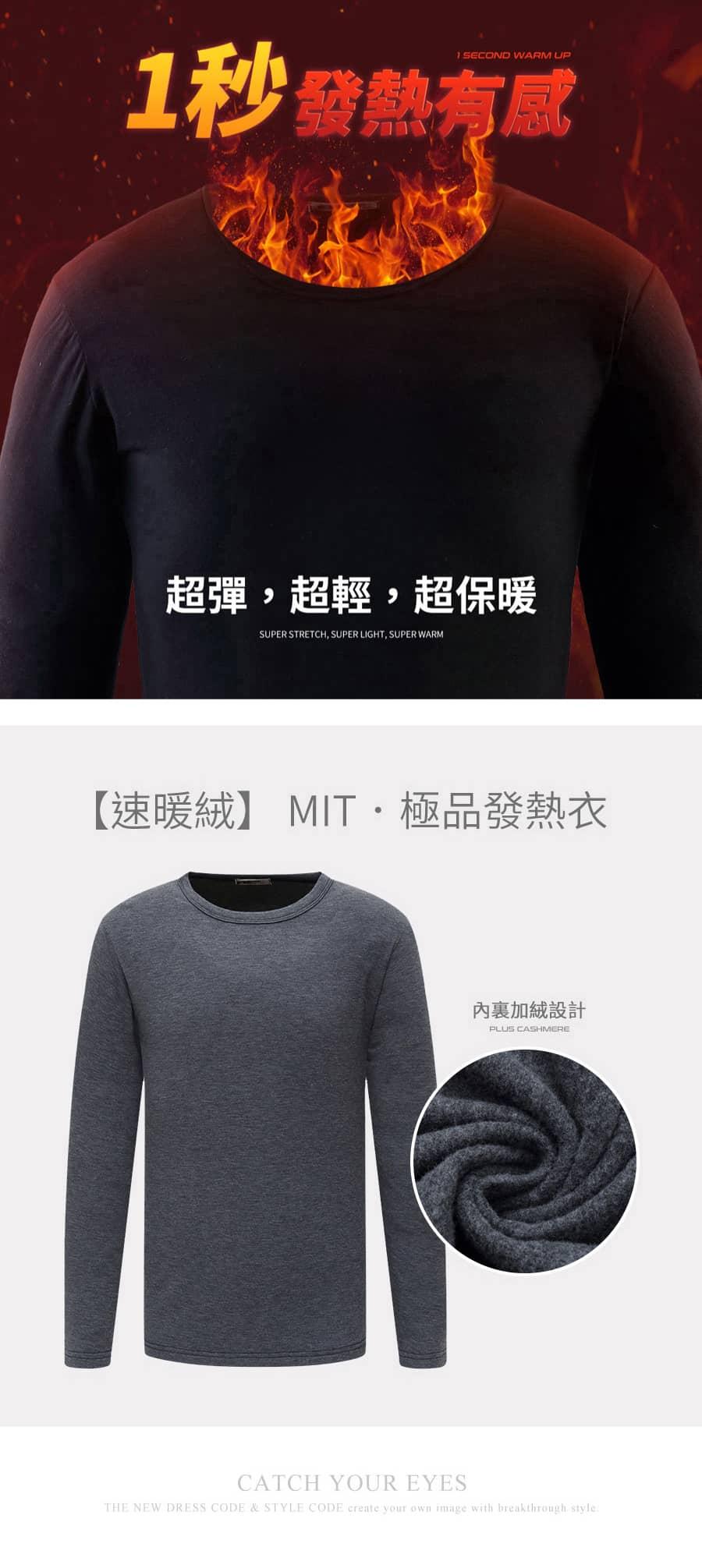 【發熱衣】MIT速暖絨.高品質保暖發熱衣.349活動中(2件起)