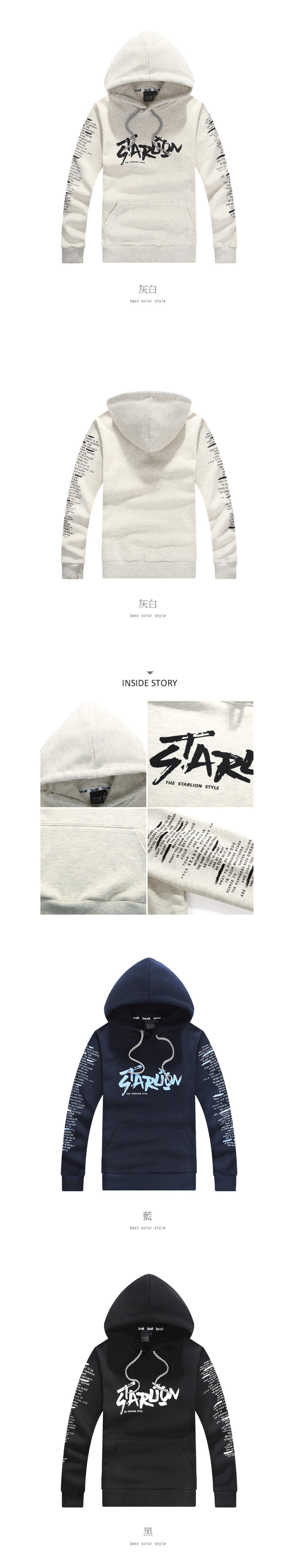STARLINE.雙臂草寫英文刷毛連帽T
