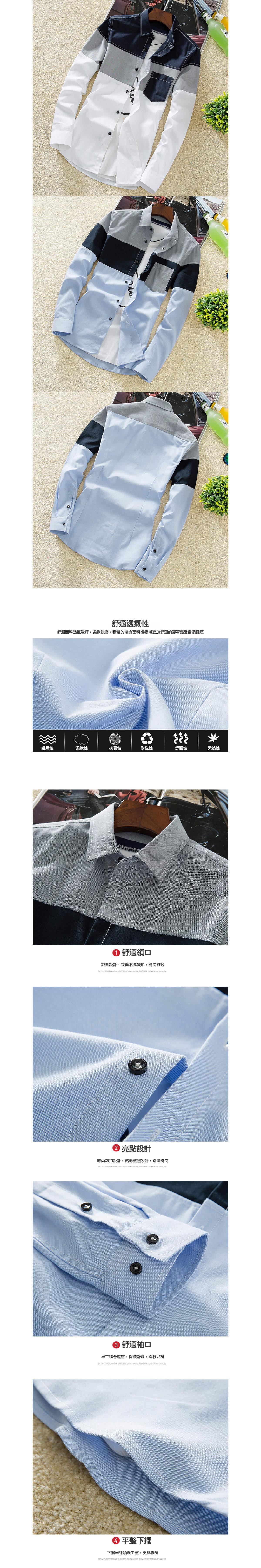 撞色風單品.三色拼接長袖襯衫