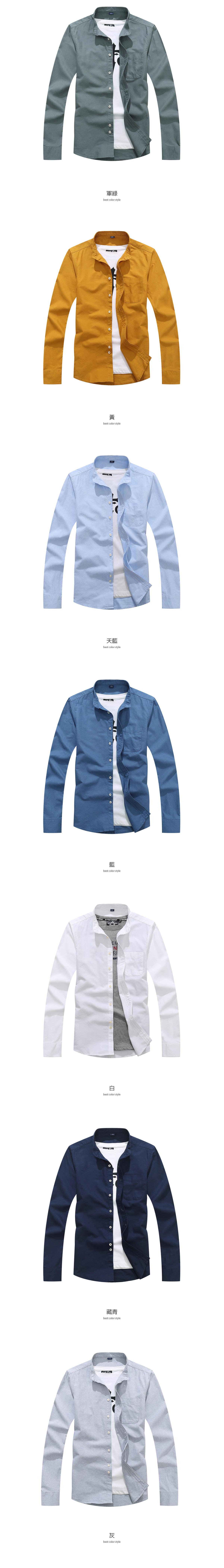 牛津紡立領素色長袖襯衫