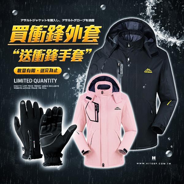 機能極限進化.防風防潑水.厚刷毛衝鋒外套.禦寒極品