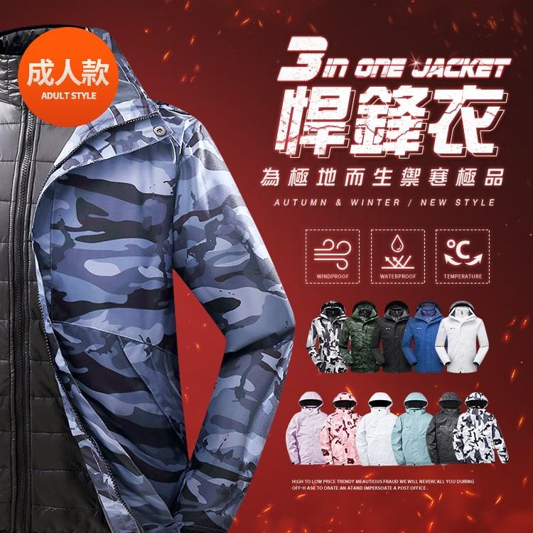 【悍鋒衣】3合1機能外套.為極地而生禦寒極品.SGS多重認證,,,02050435,【悍鋒衣】3合1機能外套.為極地而生禦寒極品.SGS多重認證,