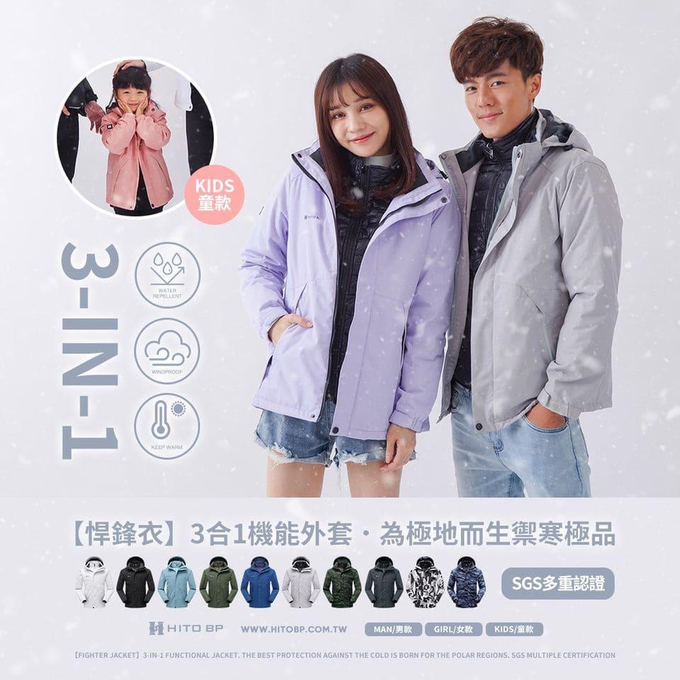 【悍鋒衣】3合1機能外套.為極地而生禦寒極品.SGS多重認證