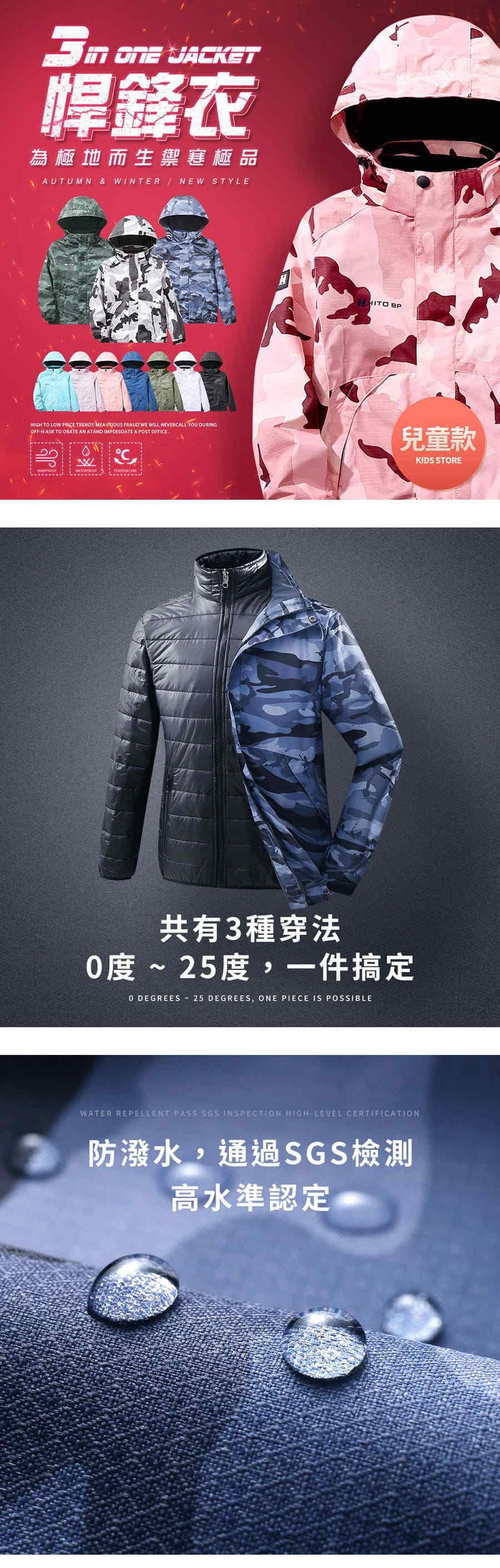 【悍鋒衣.童款】3合1機能外套.為極地而生禦寒極品.SGS多重認證