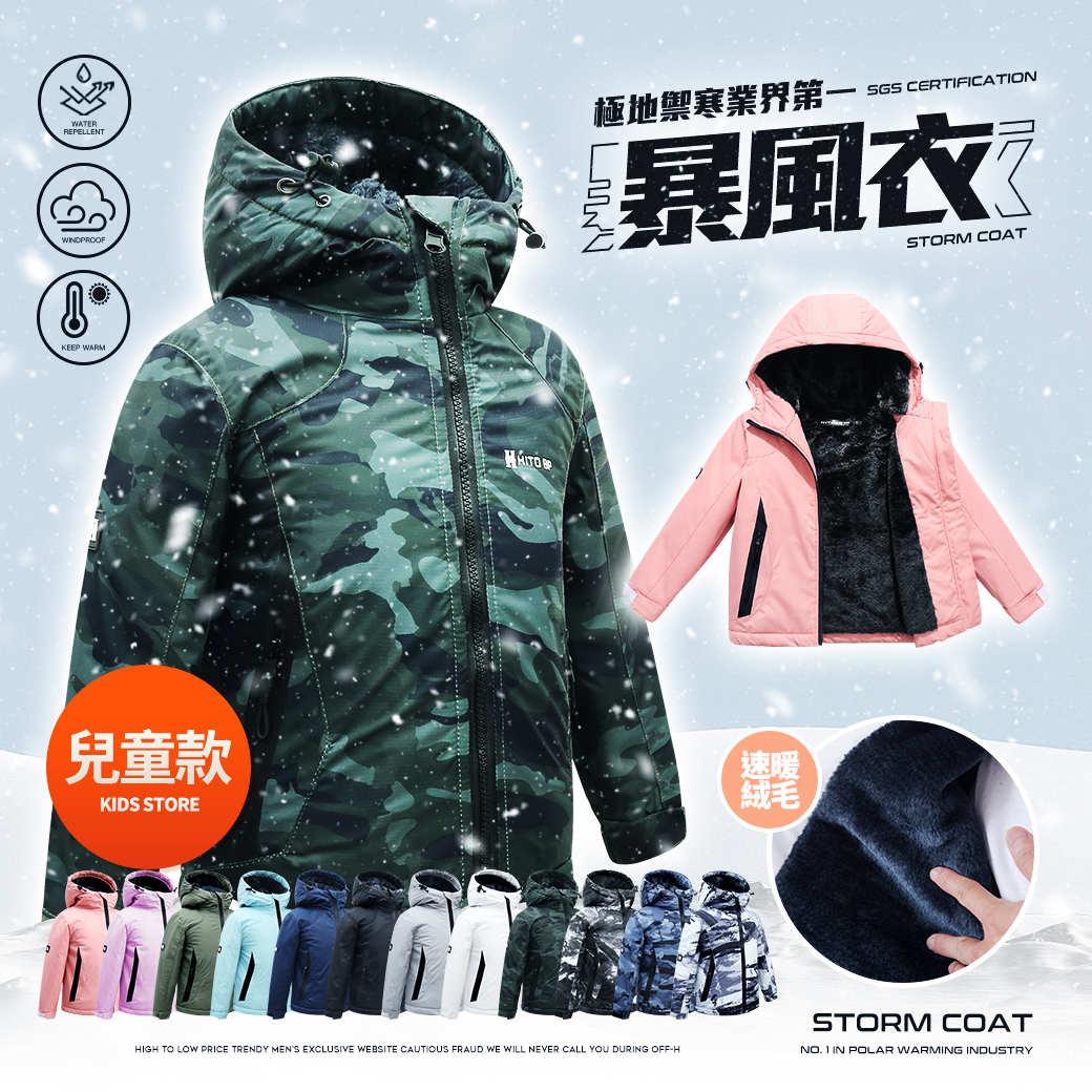 【暴風衣.童款】急速暖厚絨外套.極地禦寒業界第一.SGS多重認證