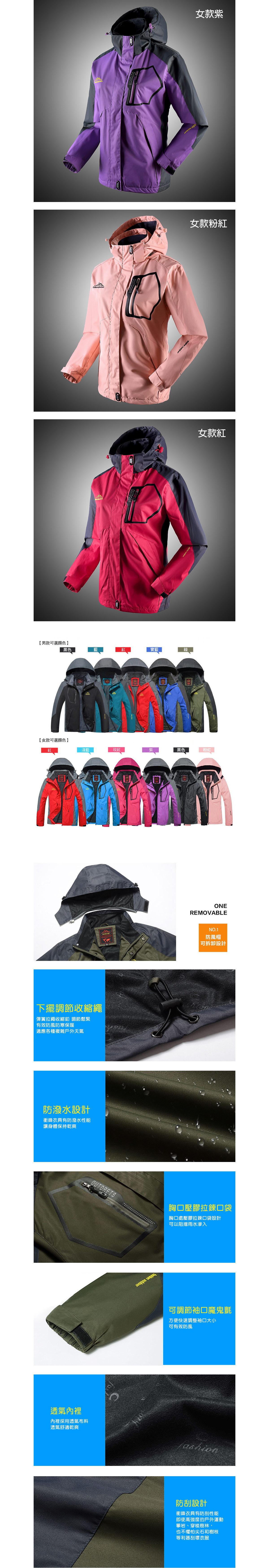 機能極限進化.防風防潑水.情侶款衝鋒外套.帽可拆