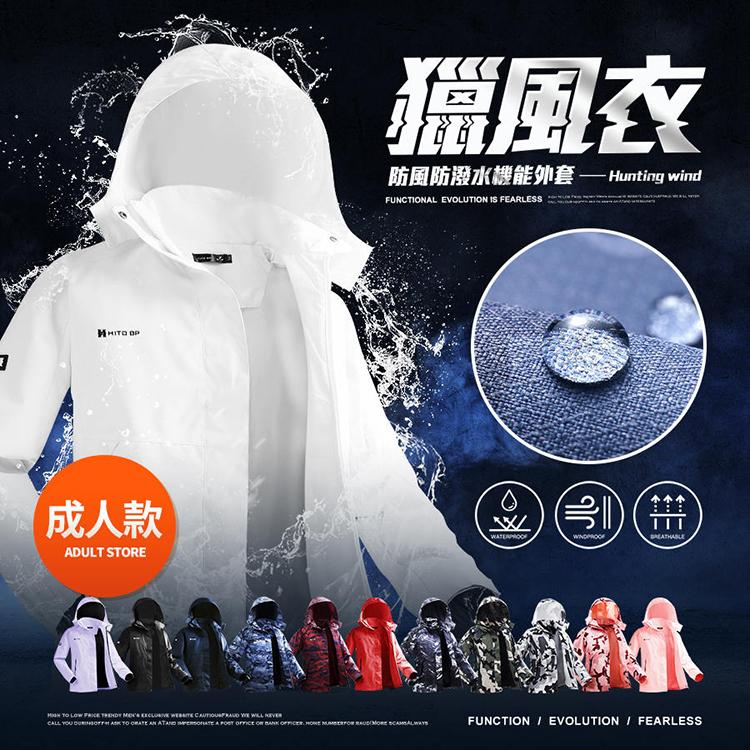 【獵風衣】防風防潑水機能外套.無所畏懼.SGS雙認證