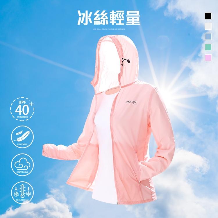 SGS認證.高機能防曬.冰絲涼感外套.親子款