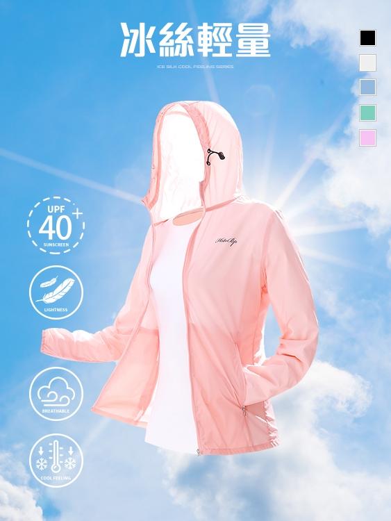 冰絲涼感外套.SGS認證高機能防曬.親子款
