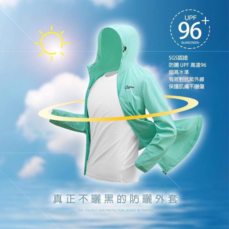 全台灣最冰涼的防曬外套.冰絲涼感.高機能外套.SGS認證
