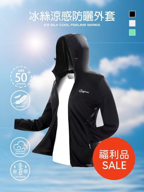 福利品.全台灣最冰涼的防曬外套.冰絲涼感.高機能外套.SGS認證.