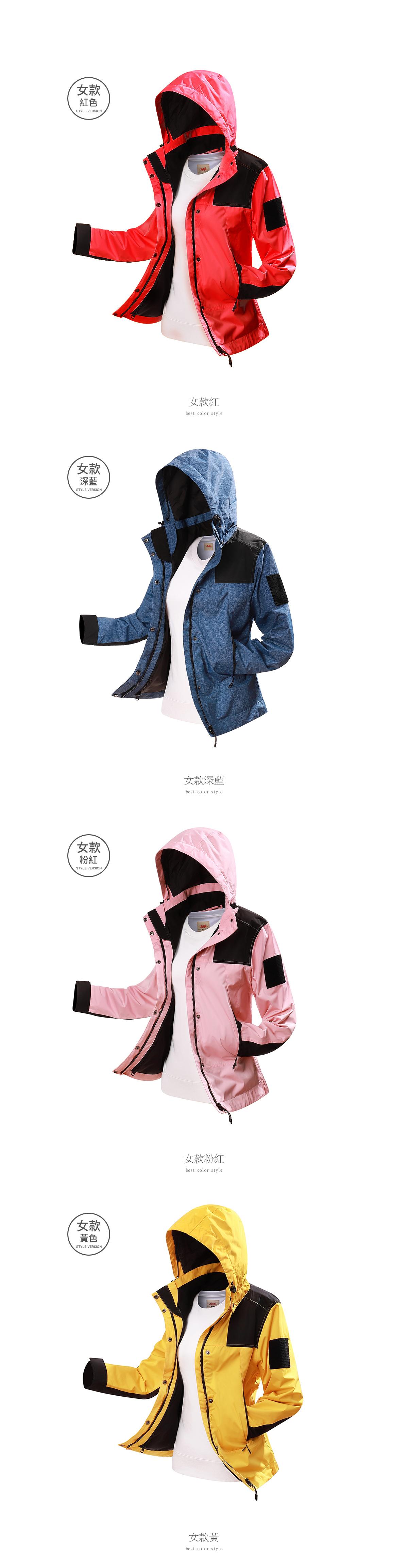 個性拼接.防風防潑水保暖衝鋒外套