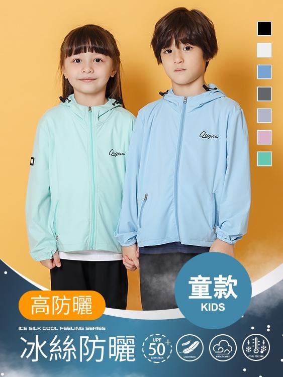 『童款』SGS認證.冰絲涼感防曬高機能外套