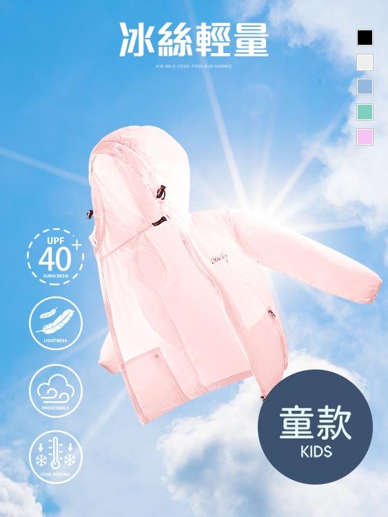 『童款』冰絲涼感外套.SGS認證高機能防曬