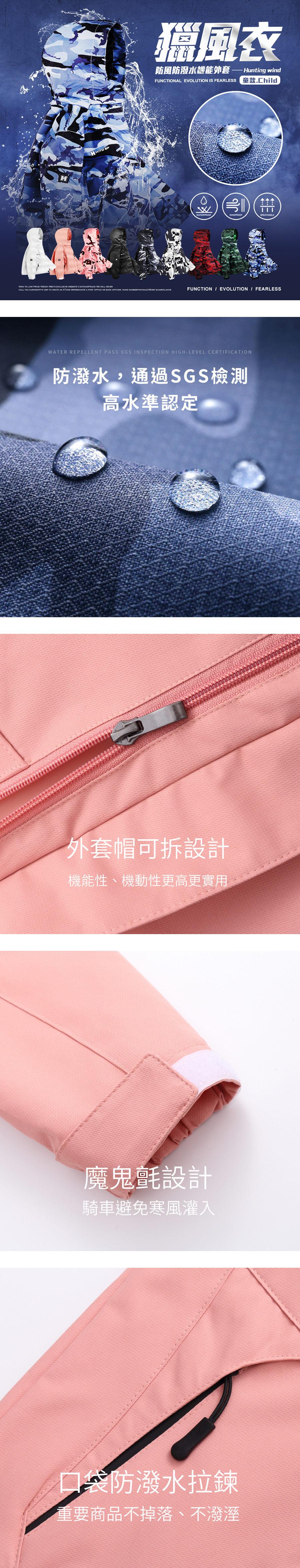【獵風衣.童款】防風防潑水機能外套.無所畏懼.SGS雙認證