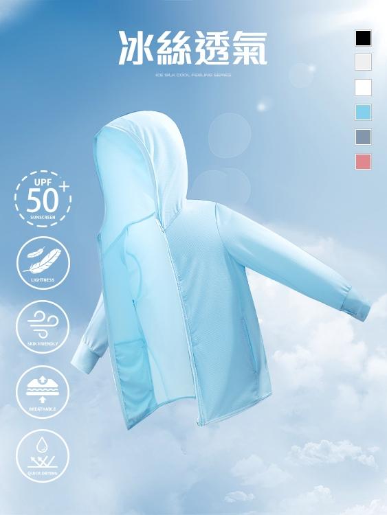 【買一送一】冰凍衣.抗UV透氣百搭舒適連帽外套