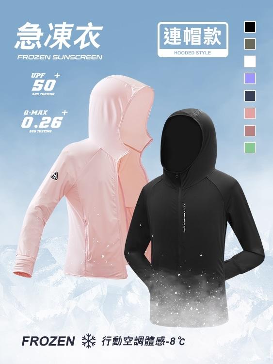 急凍衣  瞬涼降溫極度防曬涼感外套