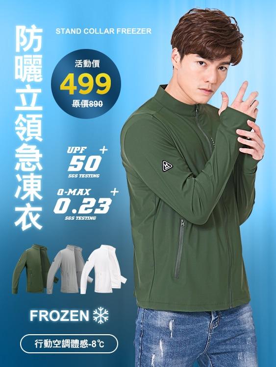 急凍衣 防曬透氣涼感立領外套