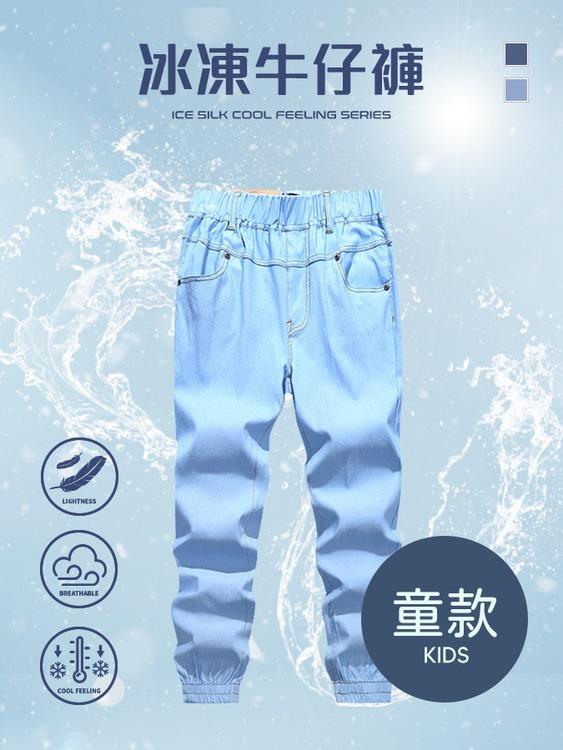 冰凍褲.『童款』極輕量高彈力.冰絲感牛仔褲