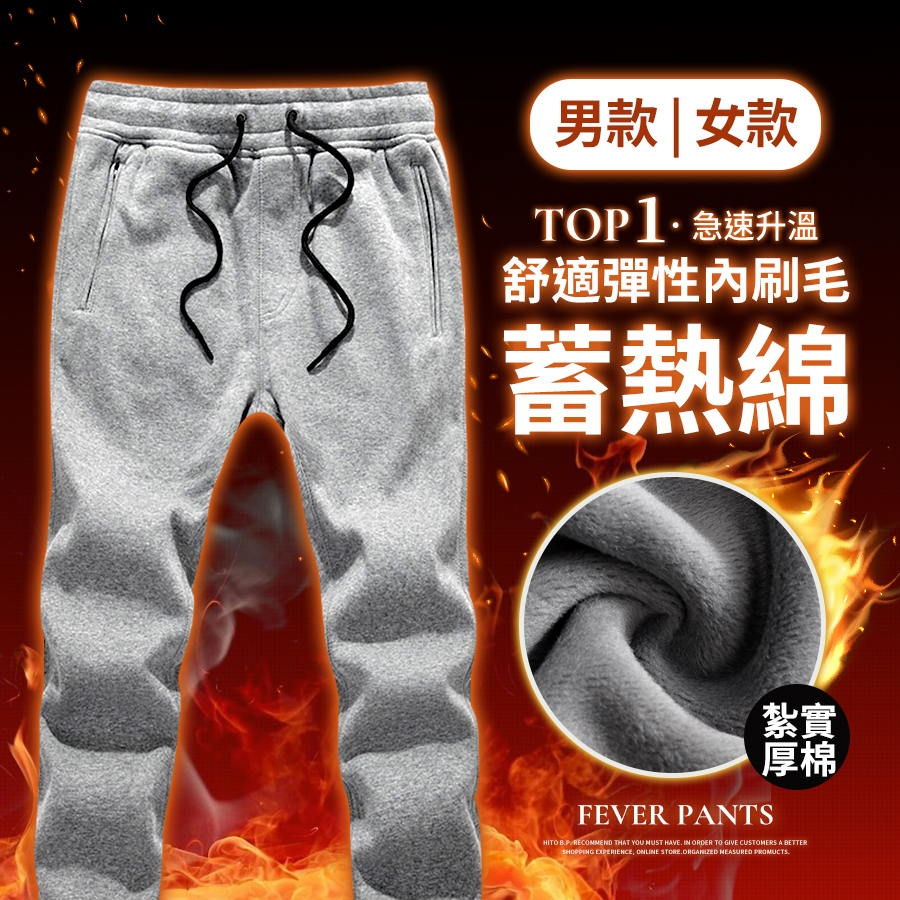 【發熱褲】保暖升溫.舒適彈性內刷毛棉褲