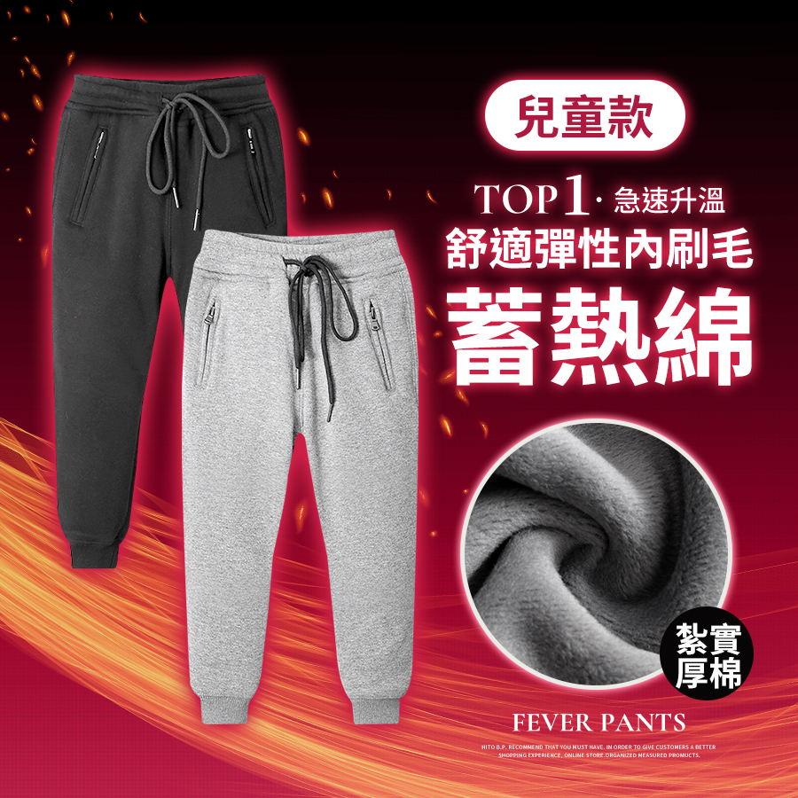 【發熱褲.童款】保暖升溫.舒適彈性內刷毛棉褲
