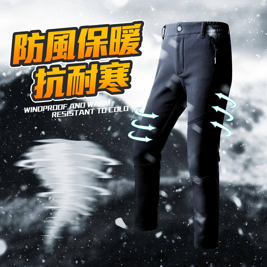 防寒防潑水.彈力褲頭設計刷絨男款衝鋒褲