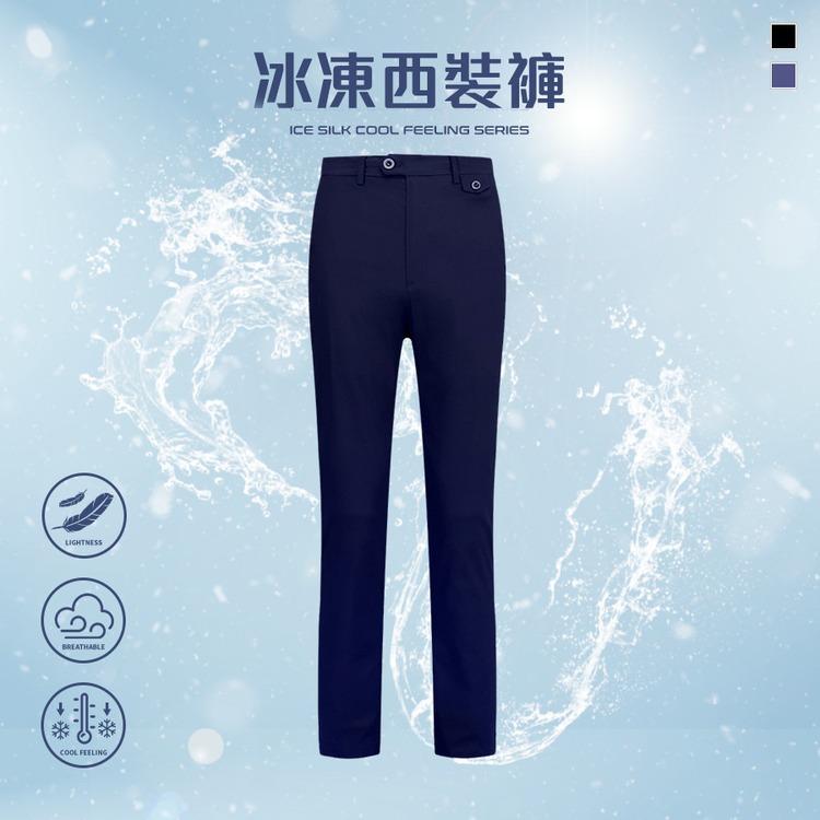獨家酷涼.訂製涼感冰絲西裝褲,,,03060262,獨家酷涼.訂製涼感冰絲西裝褲,
