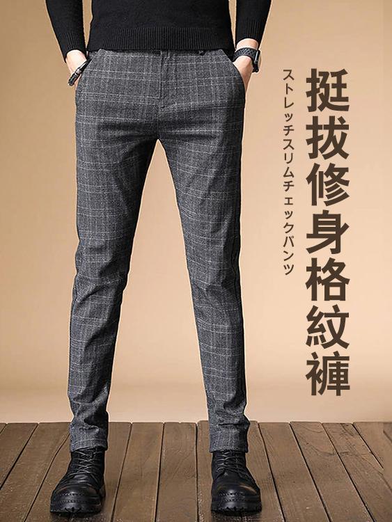修身微彈力.格紋時尚休閒褲