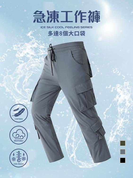 全台灣第1件.冰絲涼感工作褲.最高彈力等級