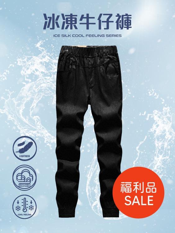 福利品.冰凍褲.冰絲涼感褲.極輕量最高彈力