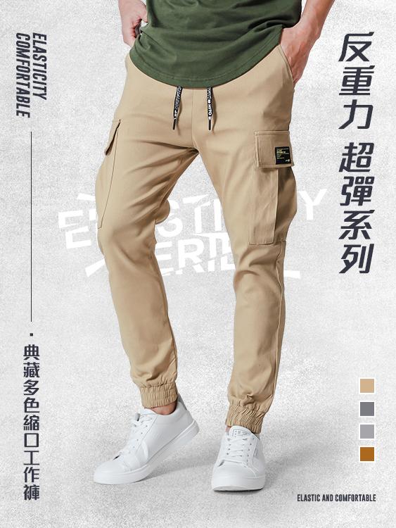 反重彈力典藏版.多色縮口工作褲