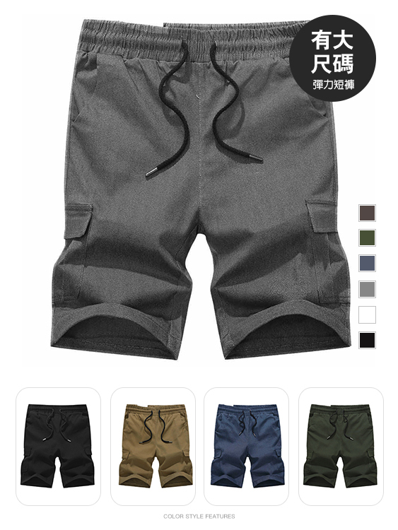 有型好看單品.多色大口袋彈力短褲
