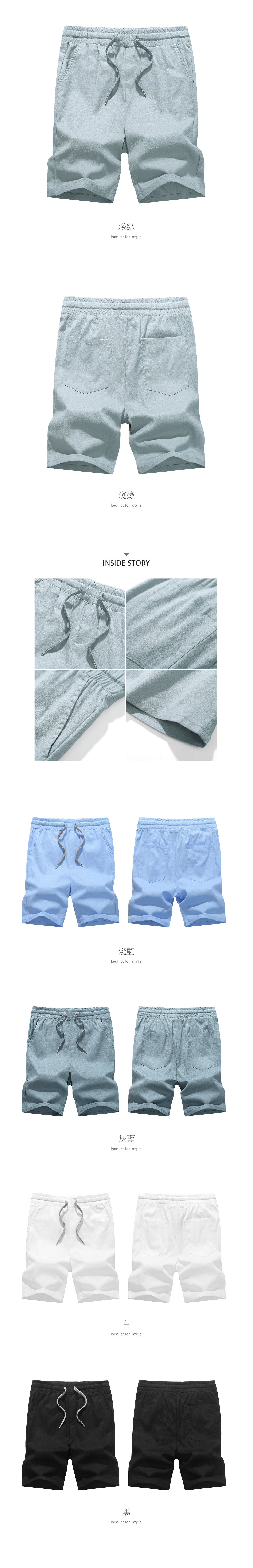 【季末出清】夏日舒適穿搭.棉麻舒適休閒短褲