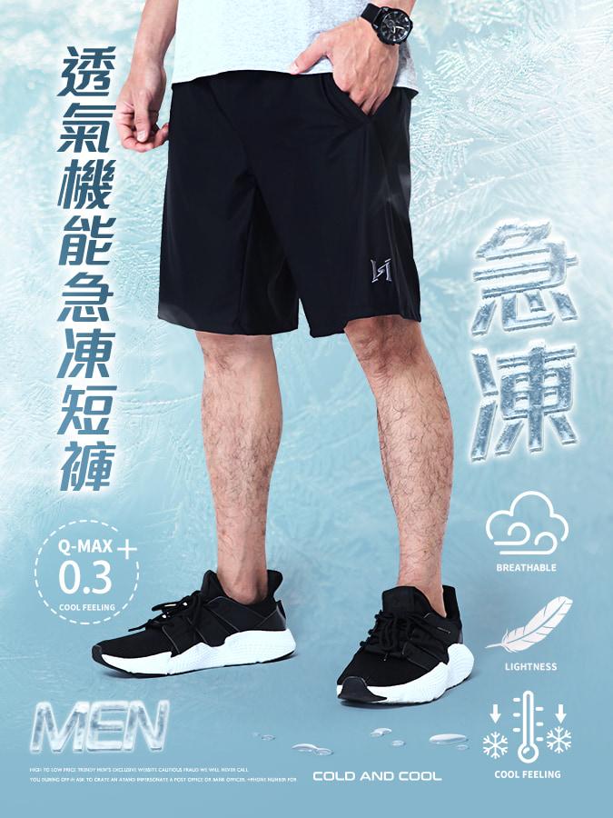 酷涼速乾機能 急凍短褲(男)