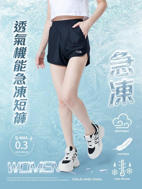 酷涼速乾機能 急凍短褲(女)