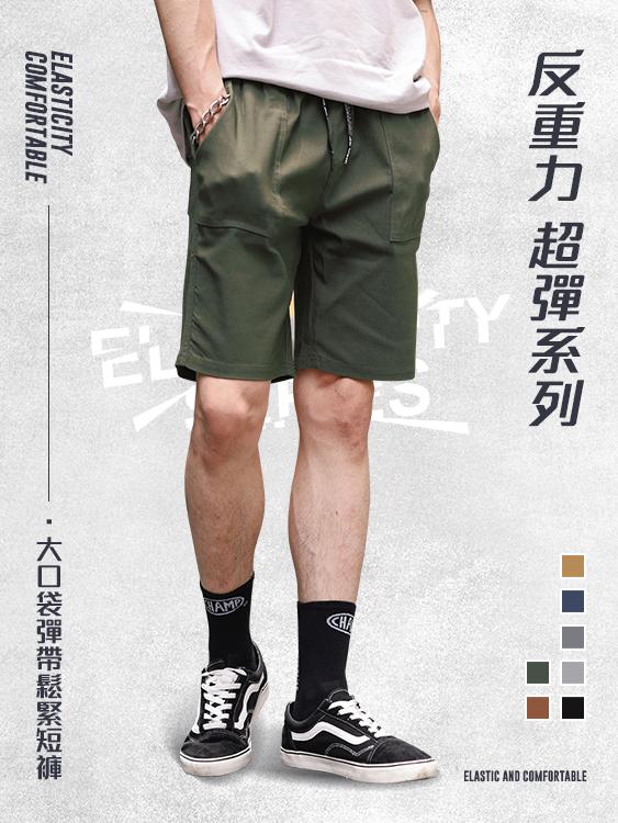 反重彈力典藏版.大口袋鬆緊短褲