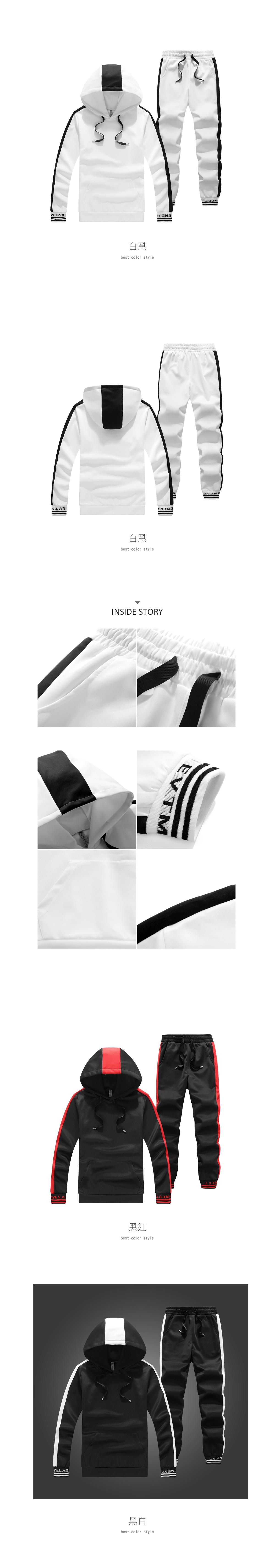 FREE STYLE.簡單線條拼接運動套裝