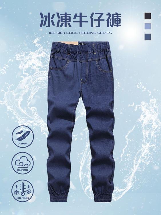 冰凍褲.冰絲感牛仔褲.極輕量最高彈力.親子款