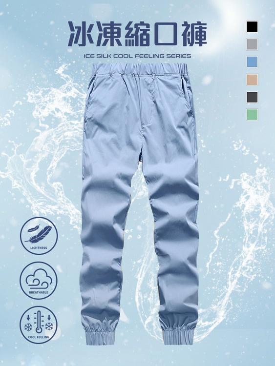多色素面簡約.冰絲涼感.修身縮口褲