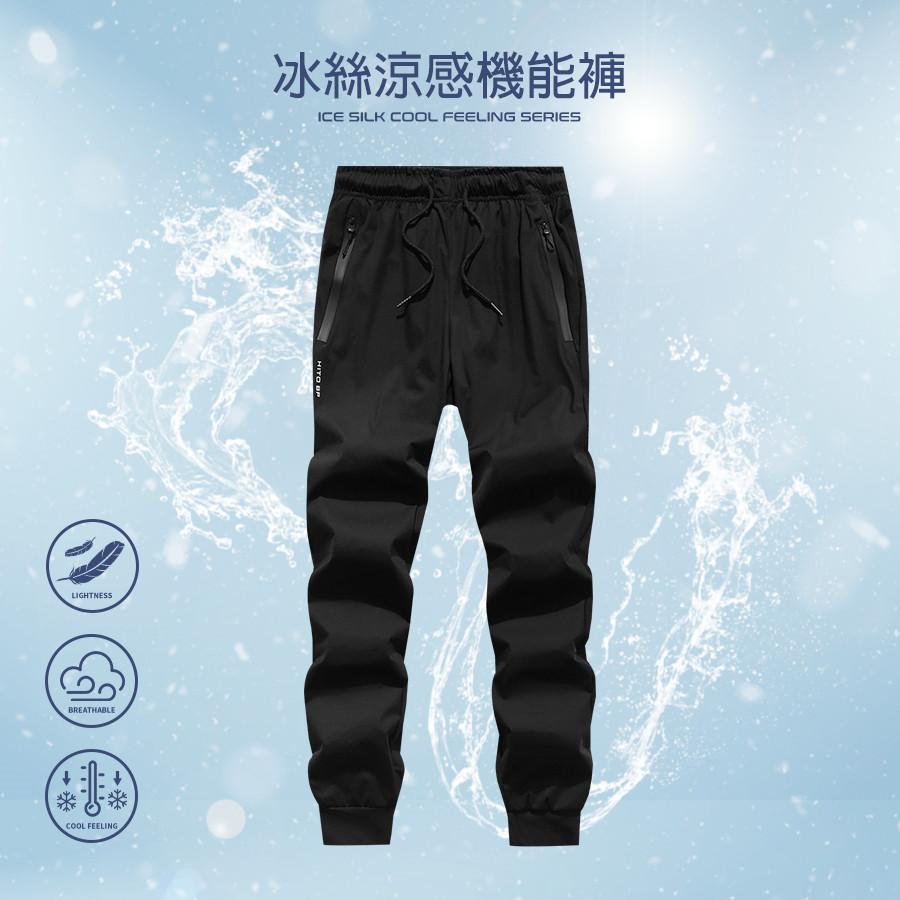 SGS認證.冰絲涼感.超高彈力機能褲.親子款