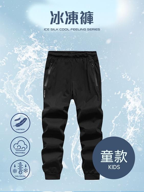 冰凍褲.『童款』SGS認證.超高彈力.涼感機能褲